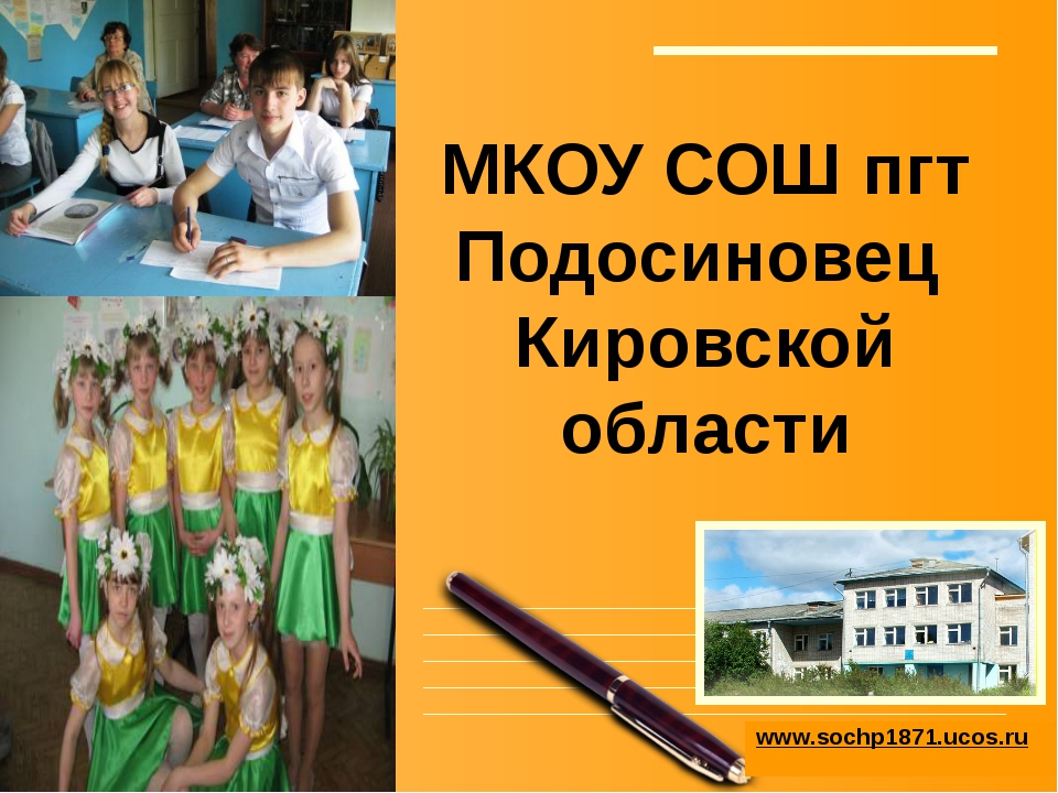МКОУ СОШ пгт Подосиновец Кировской области www.sochp1871.ucos.ru L/O/G/O