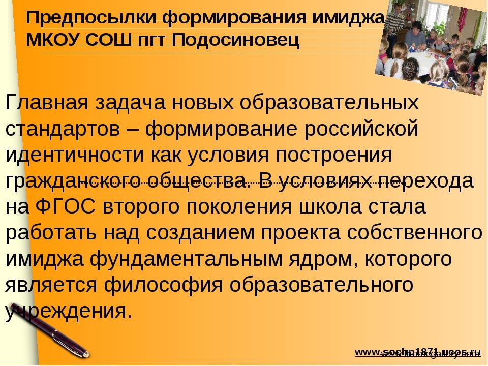 Предпосылки формирования имиджа МКОУ СОШ пгт Подосиновец Главная задача новых...