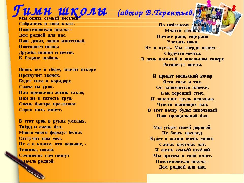 Гимн школы (автор В.Терентьев, ) Мы опять семьёй весёлой Собрались в сво...