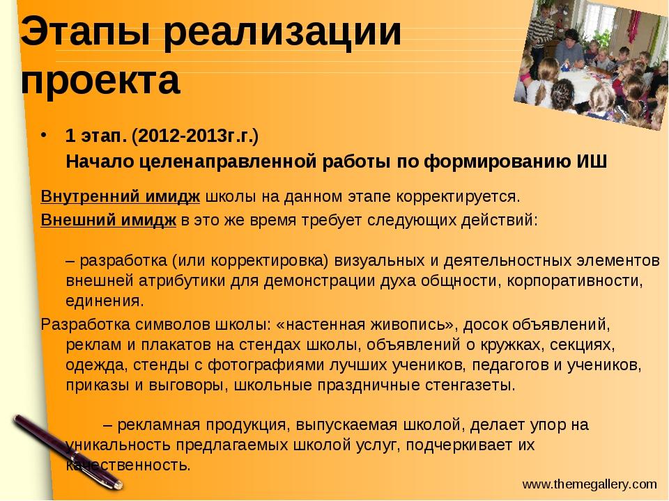 Этапы реализации проекта 1 этап. (2012-2013г.г.) Начало целенаправленной ра...