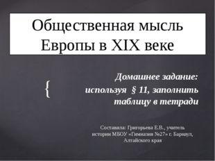 Общественная мысль Европы в XIX веке Домашнее задание: используя § 11, заполн