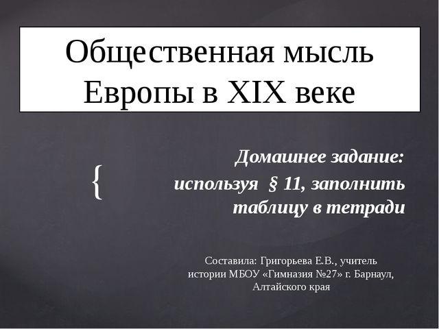 Общественная мысль Европы в XIX веке Домашнее задание: используя § 11, заполн...