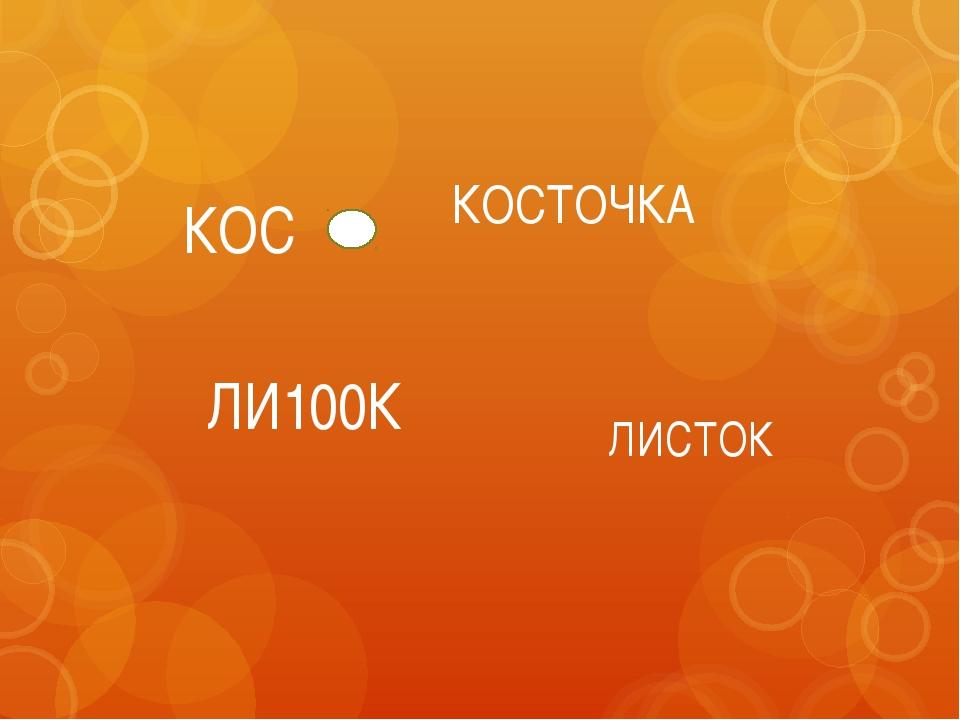 КОС ЛИ100К КОСТОЧКА ЛИСТОК