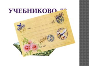 УЧЕБНИКОВО 78