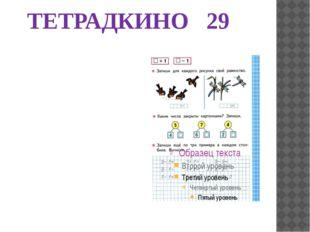 ТЕТРАДКИНО 29