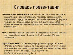 Словарь презентации Читательская компетентность - совокупность знаний и навык