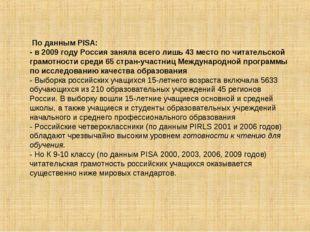 По данным PISA: - в 2009 году Россия заняла всего лишь 43 место по читательс