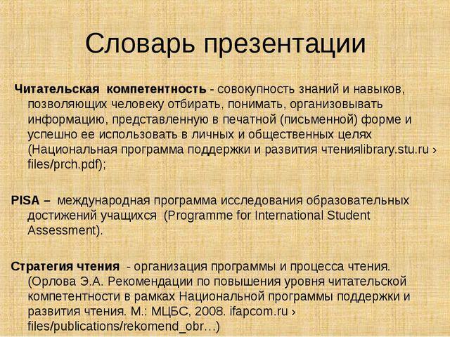 Словарь презентации Читательская компетентность - совокупность знаний и навык...