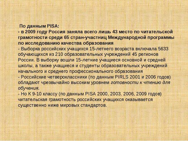 По данным PISA: - в 2009 году Россия заняла всего лишь 43 место по читательс...