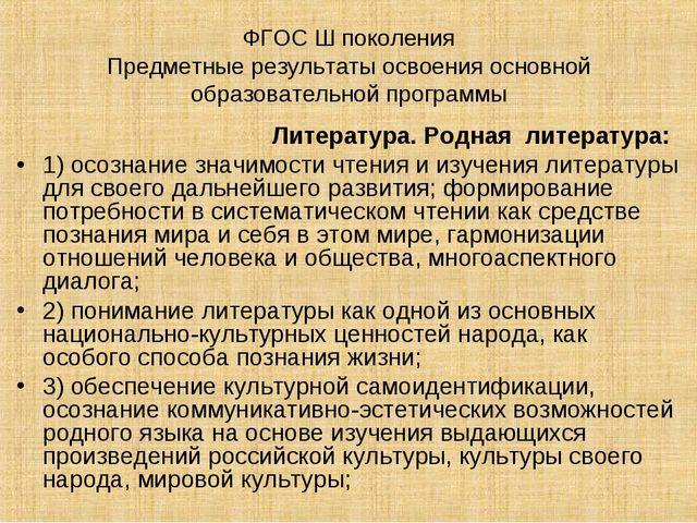 ФГОС Ш поколения Предметные результаты освоения основной образовательной прог...