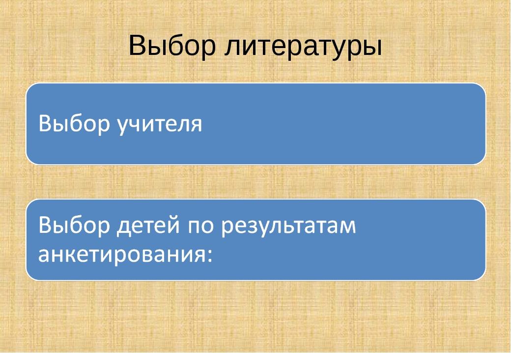 Выбор литературы