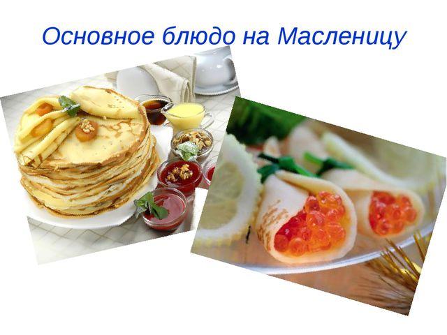 Основное блюдо на Масленицу