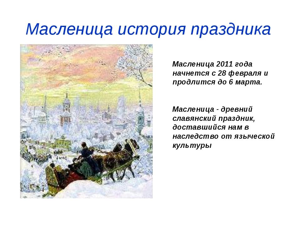 Масленица история праздника Масленица 2011 года начнется с 28 февраля и продл...