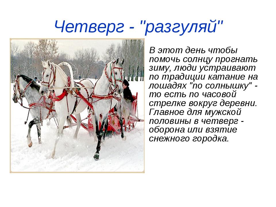 """Четверг ‑ """"разгуляй"""" В этот день чтобы помочь солнцу прогнать зиму, люди устр..."""