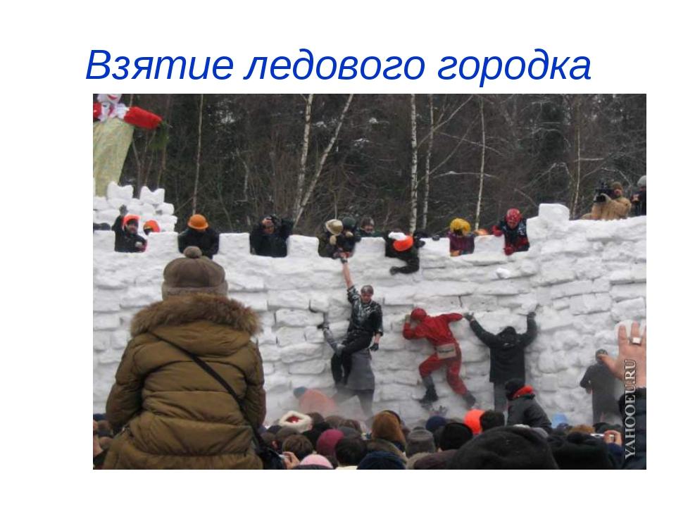 Взятие ледового городка