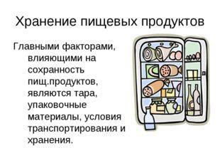 Хранение пищевых продуктов Главными факторами, влияющими на сохранность пищ.п