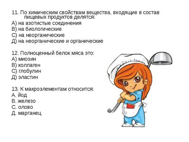 11. По химическим свойствам вещества, входящие в состав пищевых продуктов дел...