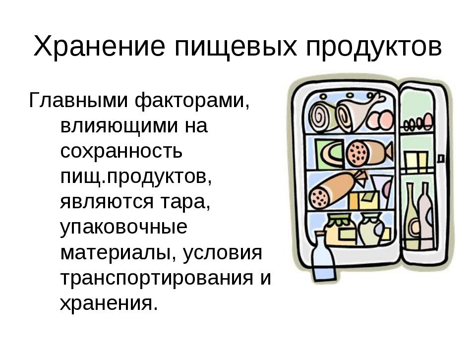 Хранение пищевых продуктов Главными факторами, влияющими на сохранность пищ.п...