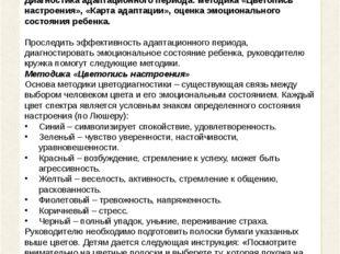 Диагностика адаптационного периода: методика «Цветопись настроения», «Карта а