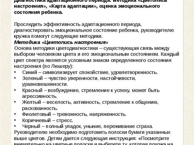 Диагностика адаптационного периода: методика «Цветопись настроения», «Карта а...
