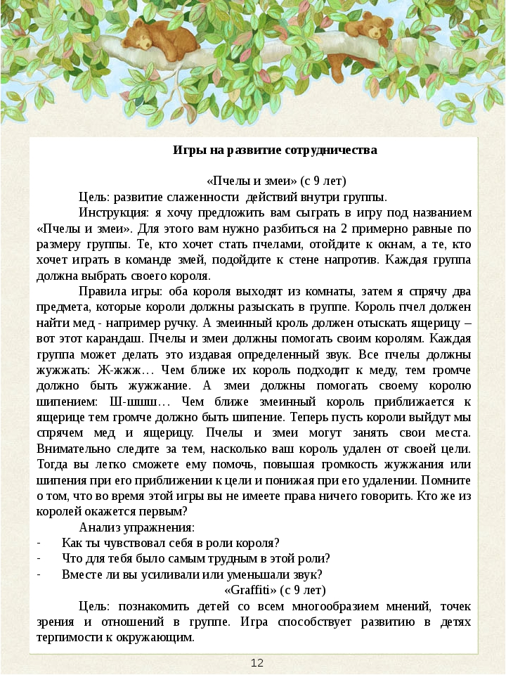Игры на развитие сотрудничества  «Пчелы и змеи» (с 9 лет) Цель: развитие сла...