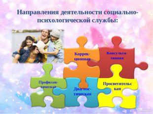 Направления деятельности социально-психологической службы: