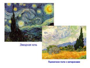 Звездная ночь Пшеничное поле с кипарисами