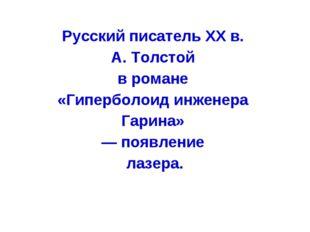 Русский писатель XX в. А. Толстой в романе «Гиперболоид инженера Гарина» — по