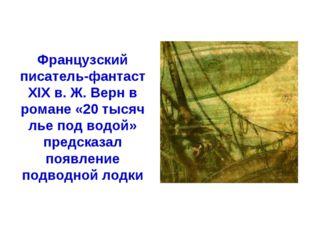 Французский писатель-фантаст XIX в. Ж. Верн в романе «20 тысяч лье под водой»