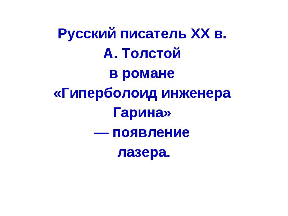 Русский писатель XX в. А. Толстой в романе «Гиперболоид инженера Гарина» — по...