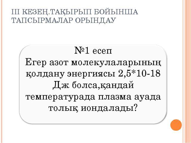 ІІІ КЕЗЕҢ.ТАҚЫРЫП БОЙЫНША ТАПСЫРМАЛАР ОРЫНДАУ