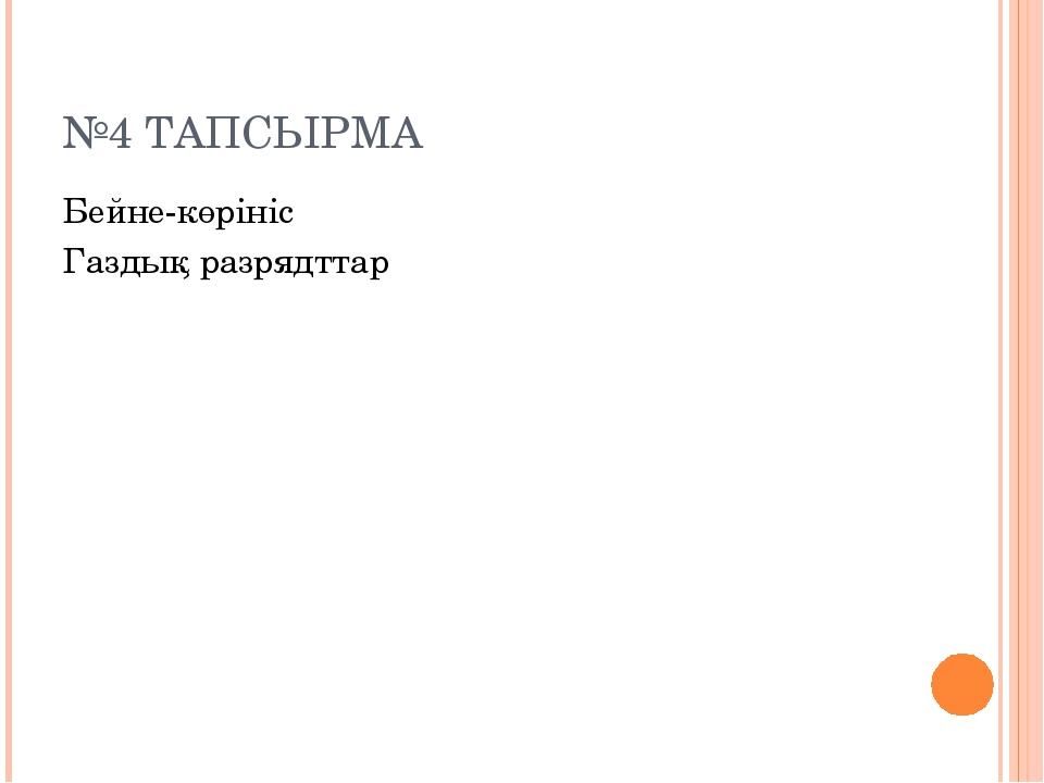 №4 ТАПСЫРМА Бейне-көрініс Газдық разрядттар