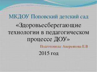 МКДОУ Поповский детский сад «Здоровьесберегающие технологии в педагогическом