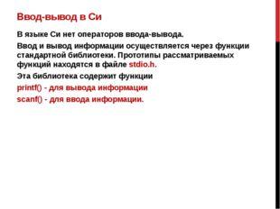 Ввод-вывод в Си В языке Си нет операторов ввода-вывода. Ввод и вывод информац