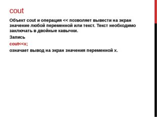 cout Объектcoutи операция