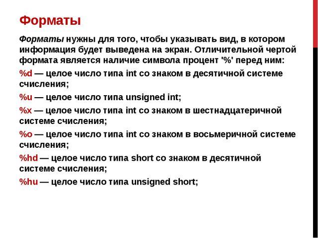 Форматы Форматынужны для того, чтобы указывать вид, в котором информация буд...
