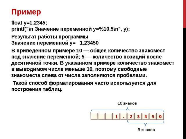 """Пример floaty=1.2345; printf(""""\n Значение переменной y=%10.5\n"""", y); Результ..."""