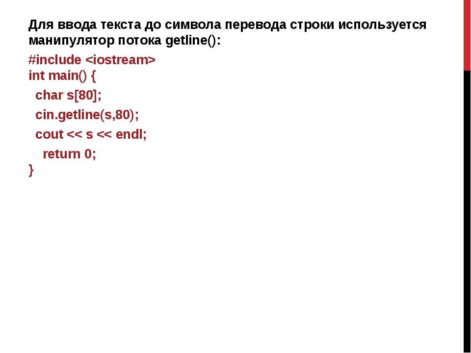 Для ввода текста до символа перевода строки используется манипулятор потокаg...