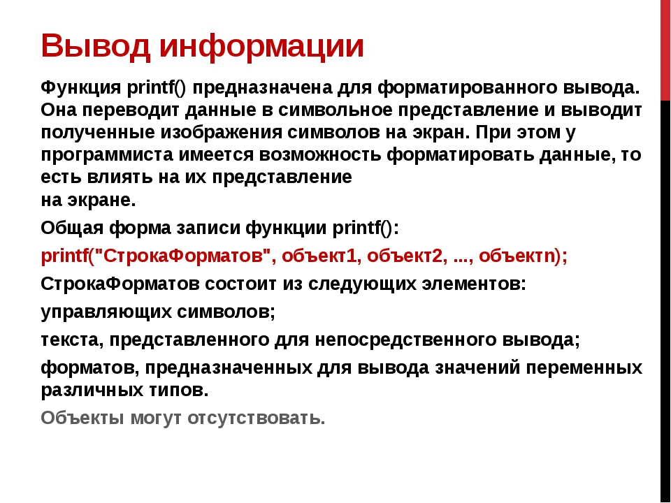 Вывод информации Функцияprintf()предназначена для форматированного вывода....