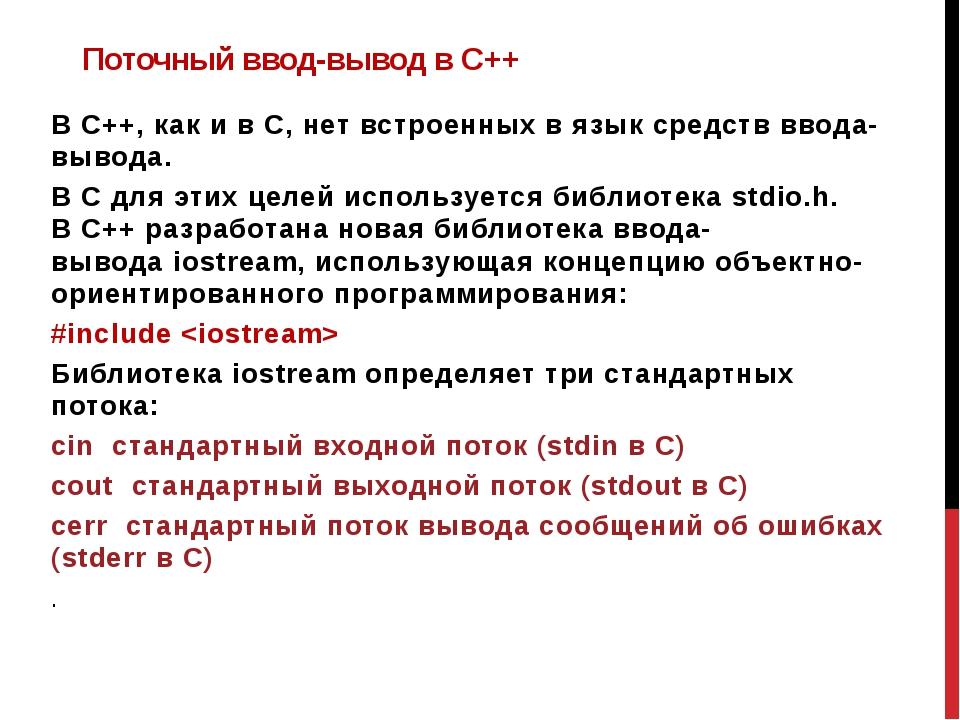 Поточный ввод-вывод в C++ В С++, как и в С, нет встроенных в язык средств вво...