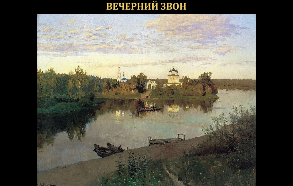 http://greatkhristos.ucoz.ua/KOMPOZICII/vesper-bell_1024px650.jpg