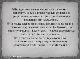 1. Сложные существительные. 3.Сложные глаголы. 2.Сложные прилагательные. Слов