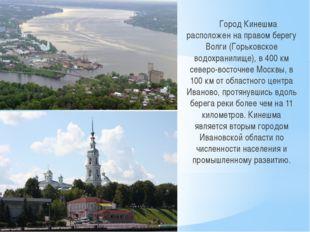 Город Кинешма расположен на правом берегу Волги (Горьковское водохранилище),