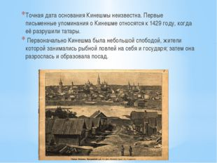 Точная дата основания Кинешмы неизвестна. Первые письменные упоминания о Кине