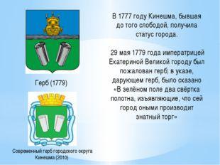 В 1777 году Кинешма, бывшая до того слободой, получила статус города. 29 мая