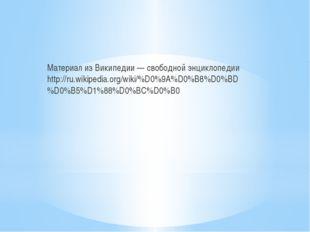 Материал из Википедии — свободной энциклопедии http://ru.wikipedia.org/wiki/%