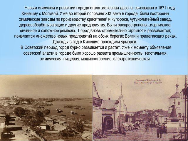 Новым стимулом в развитии города стала железная дорога, связавшая в 1871 го...