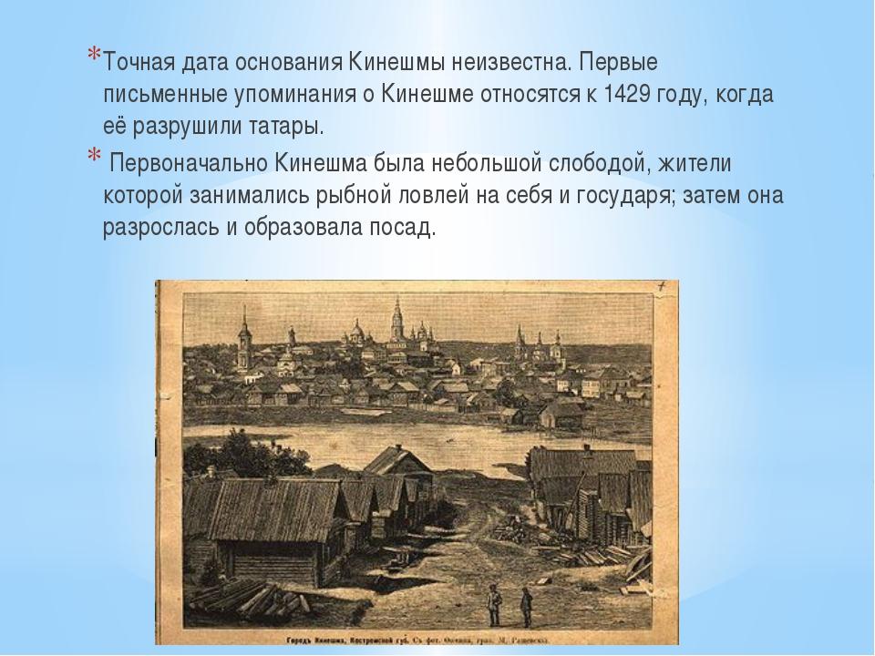 Точная дата основания Кинешмы неизвестна. Первые письменные упоминания о Кине...
