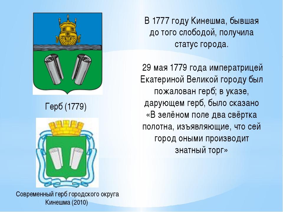В 1777 году Кинешма, бывшая до того слободой, получила статус города. 29 мая...