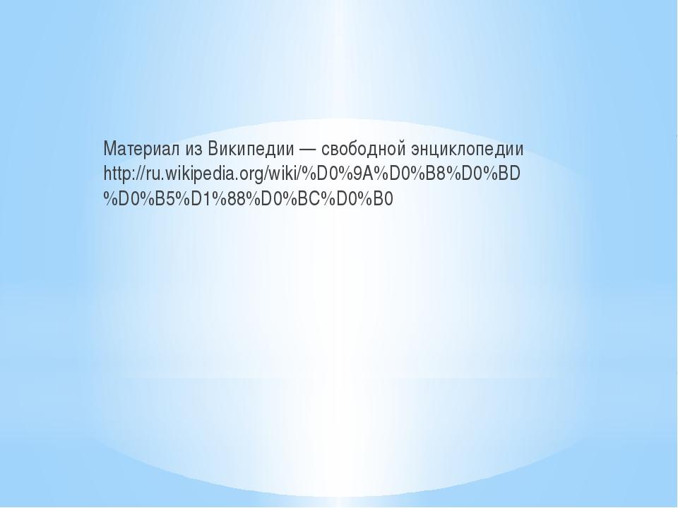 Материал из Википедии — свободной энциклопедии http://ru.wikipedia.org/wiki/%...